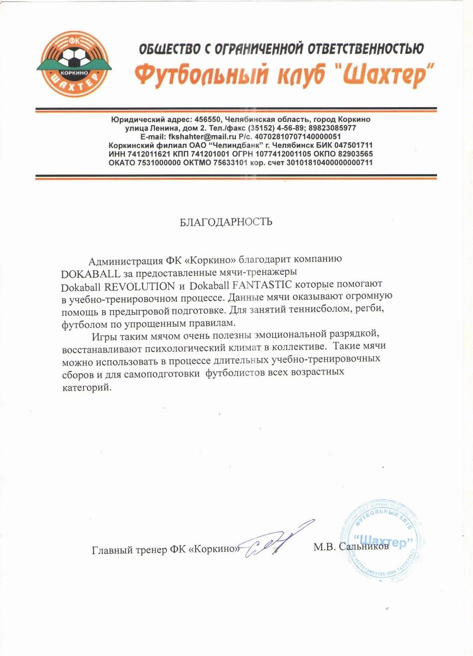 "Отзыв ФК ""Шахтер"" Коркино о мяче Dokaball"